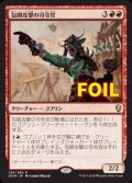 《包囲攻撃の司令官/Siege-Gang Commander》FOIL【JPN】[DOM赤R]