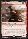《刃の翼ヴェリックス/Verix Bladewing》【JPN】[DOM赤M]