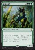 《新緑の魔力/Verdant Force》【JPN】[DOM緑R]