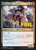 《燃えがらの風、エイデリズ/Adeliz, the Cinder Wind》FOIL【JPN】[DOM金U]