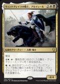 《ウィンドグレイスの騎士、アルイェール/Aryel, Knight of Windgrace》【JPN】[DOM金R]