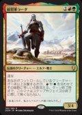 《総将軍ラーダ/Grand Warlord Radha》【JPN】[DOM金R]