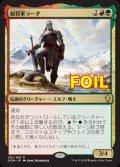 《総将軍ラーダ/Grand Warlord Radha》FOIL【JPN】[DOM金R]