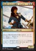 《ウェザーライトの艦長、ジョイラ/Jhoira, Weatherlight Captain》【JPN】[DOM金M]