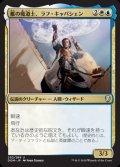 《艦の魔道士、ラフ・キャパシェン/Raff Capashen, Ship's Mage》【JPN】[DOM金U]