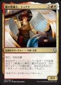 《艦の整備士、ティアナ/Tiana, Ship's Caretaker》【JPN】[DOM金U]