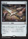 《先祖の刃/Forebear's Blade》【JPN】[DOM茶R]