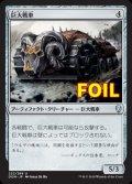 《巨大戦車/Juggernaut》FOIL【JPN】[DOM茶U]