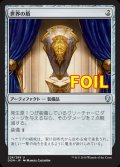 《世界の盾/Shield of the Realm》FOIL【JPN】[DOM茶U]