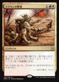 《ゴブリンの塹壕/Goblin Trenches》【JPN】[EMA金R]