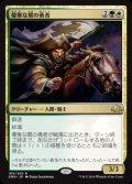 《優雅な鷺の勇者/Heron's Grace Champion》【JPN】[EMN金R]