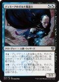 《ディミーアのギルド魔道士/Dimir Guildmage》【JPN】[GK1金U]