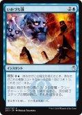 《いかづち頭/Thunderheads》【JPN】[GK1青U]