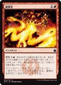 《連弾炎/Pyromatics》【JPN】[GK1赤C]