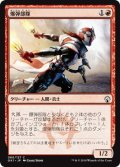 《爆弾部隊/Bomber Corps》【JPN】[GK1赤C]