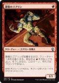 《激情のゴブリン/Frenzied Goblin》【JPN】[GK1赤U]