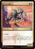 《ボロスの速太刀/Boros Swiftblade》【JPN】[GK1金U]