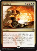 《光り輝く炎/Brightflame》【JPN】[GK1金R]