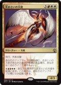 《炎まといの天使/Firemane Angel》【JPN】[GK1金R]