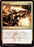 《軍部の栄光/Martial Glory》【JPN】[GK1金C]