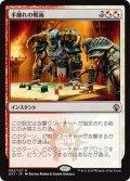 《手練れの戦術/Master Warcraft》【JPN】[GK1金R]