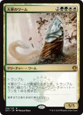 《大軍のワーム/Armada Wurm》【JPN】[GK1金R]