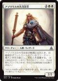 《アゾリウスの大司法官/Azorius Justiciar》【JPN】[GK2白U]