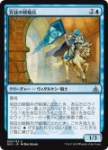 《宮廷の軽騎兵/Court Hussar》【JPN】[GK2青U]