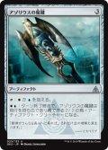 《アゾリウスの魔鍵/Azorius Keyrune》【JPN】[GK2茶U]