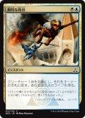 《劇的な救出/Dramatic Rescue》【JPN】[GK2金C]