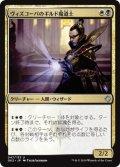 《ヴィズコーパのギルド魔道士/Vizkopa Guildmage》【JPN】[GK2金U]