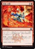 《大笑いの炎/Cackling Flames》【JPN】[GK2赤C]