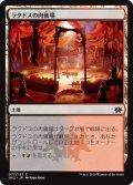 《ラクドスの肉儀場/Rakdos Carnarium》【JPN】[GK2土地C]