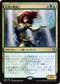 《水深の魔道士/Fathom Mage》【JPN】[GK2金R]