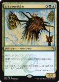 《シミックの空呑み/Simic Sky Swallower》【JPN】[GK2金R]