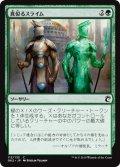《真似るスライム/Miming Slime》【JPN】[GK2緑C]