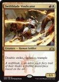 《速太刀の擁護者/Swiftblade Vindicator》【ENG】[GRN金R]