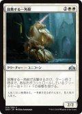 《鼓舞する一角獣/Inspiring Unicorn》【JPN】[GRN白U]