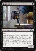 《物盗りインプ/Pilfering Imp》【JPN】[GRN黒U]