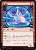 《静電場/Electrostatic Field》【JPN】[GRN赤U]