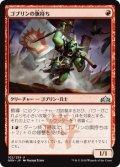 《ゴブリンの旗持ち/Goblin Banneret》【JPN】[GRN赤U]