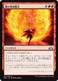 《逃れ得ぬ猛火/Inescapable Blaze》【JPN】[GRN赤U]