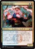 《光線分割の魔道士/Beamsplitter Mage》【JPN】[GRN金U]