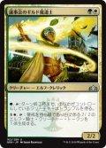 《議事会のギルド魔道士/Conclave Guildmage》【JPN】[GRN金U]