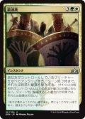 《盾連携/Join Shields》【JPN】[GRN金U]