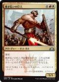 《薙ぎ払いの巨人/Swathcutter Giant》【JPN】[GRN金U]