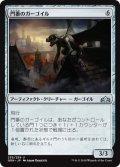 《門番のガーゴイル/Gatekeeper Gargoyle》【JPN】[GRN茶U]