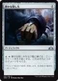 《静かな隠し矢/Silent Dart》【JPN】[GRN茶U]