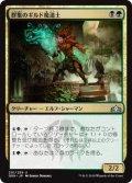 《群集のギルド魔道士/Swarm Guildmage》【JPN】[GRN金U]