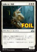 《鼓舞する一角獣/Inspiring Unicorn》FOIL【JPN】[GRN白U]